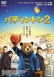 パディントン2 [DVD]