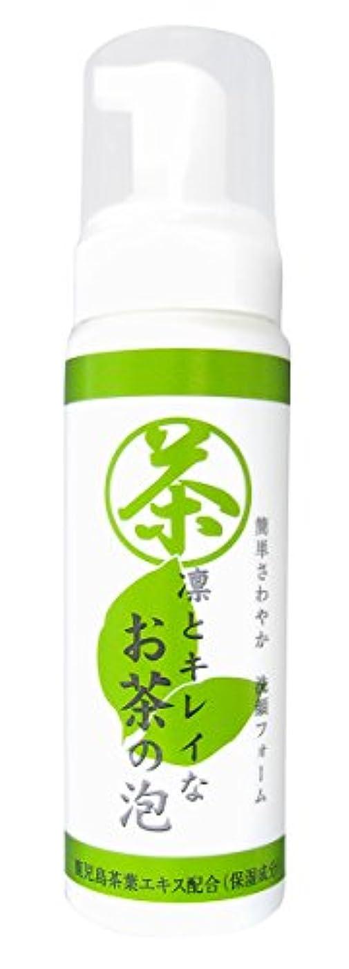 蒸発する機械的に時間凛とキレイなお茶の泡 (泡洗顔フォーム) 日本製
