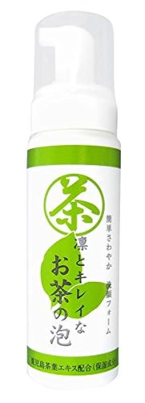 謙虚な地域霜凛とキレイなお茶の泡 (泡洗顔フォーム) 日本製