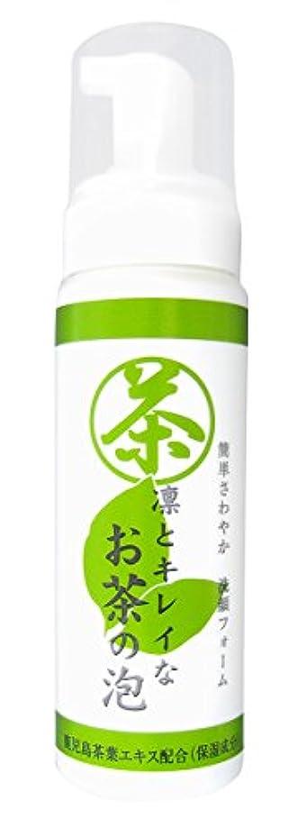 起きてペチュランス気になる凛とキレイなお茶の泡 (泡洗顔フォーム) 日本製