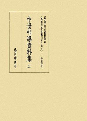 中世唱導資料集二 (真福寺善本叢刊 第2期)