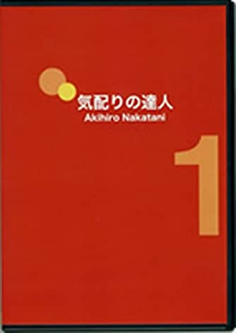 CD「気配りの達人パート1」