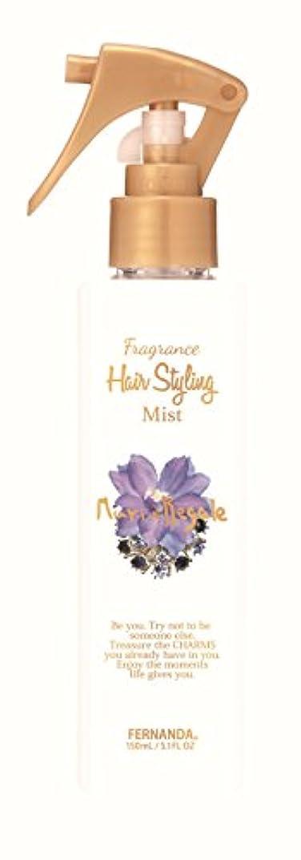 懇願する花に水をやるセラーFERNANDA(フェルナンダ) Hair Styling Mist Maria Regale(ヘアスタイリングミスト マリアリゲル)