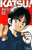 KATSU! (3) (少年サンデーコミックス)