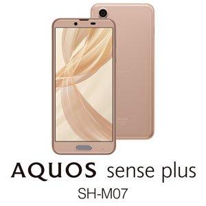 シャープ AQUOS sense plus SH-M07 ベージュ5.5インチ SIMフリースマートフォン[メモリ 3GB/ストレージ 32GB] SH-M07-C