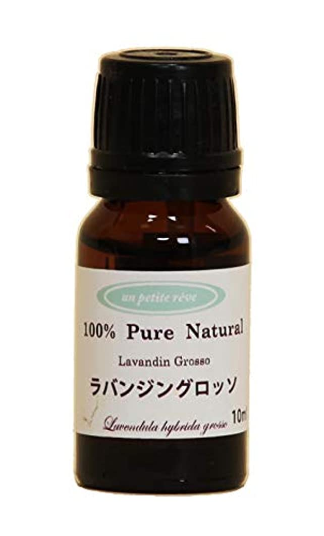 最小蜜絵ラバンジングロッソ 10ml 100%天然アロマエッセンシャルオイル(精油)