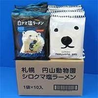 白クマ塩ラーメン 円山&旭山 各5個 計10個