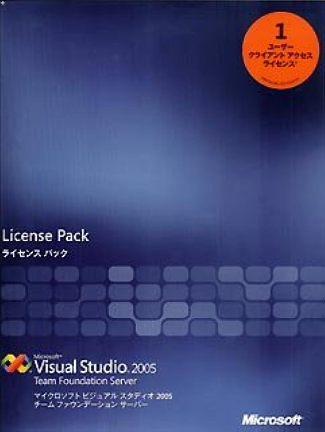 場所後ろ、背後、背面(部事故Microsoft Visual Studio 2005 Team Foundation Server 日本語版 1ユーザー クライアント アクセス ライセンス
