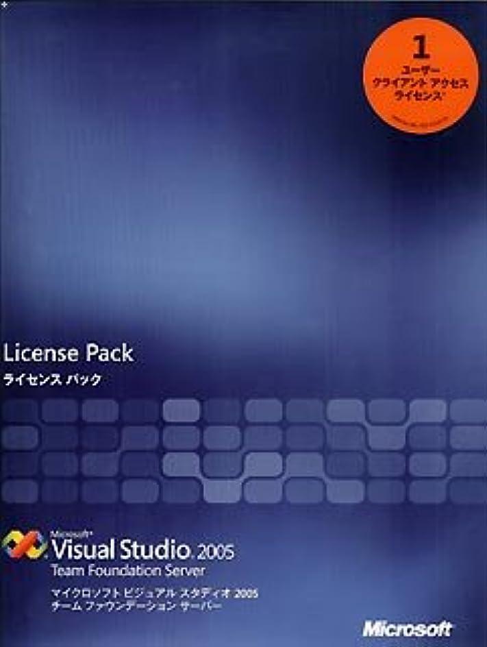 検閲荒廃する協同Microsoft Visual Studio 2005 Team Foundation Server 日本語版 1ユーザー クライアント アクセス ライセンス