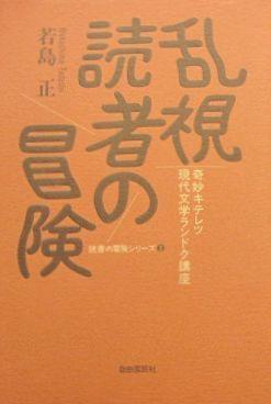 乱視読者の冒険―奇妙キテレツ現代文学ランドク講座