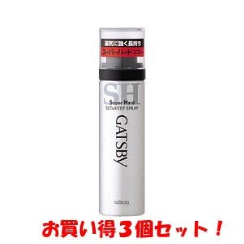 墓地チーム摂氏度ギャツビー【GATSBY】セット&キープスプレースーパーハード ハンディ 45g(お買い得3個セット)