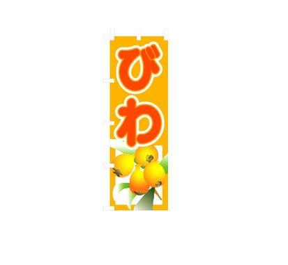 果物 びわ No.3312 W600×H1800