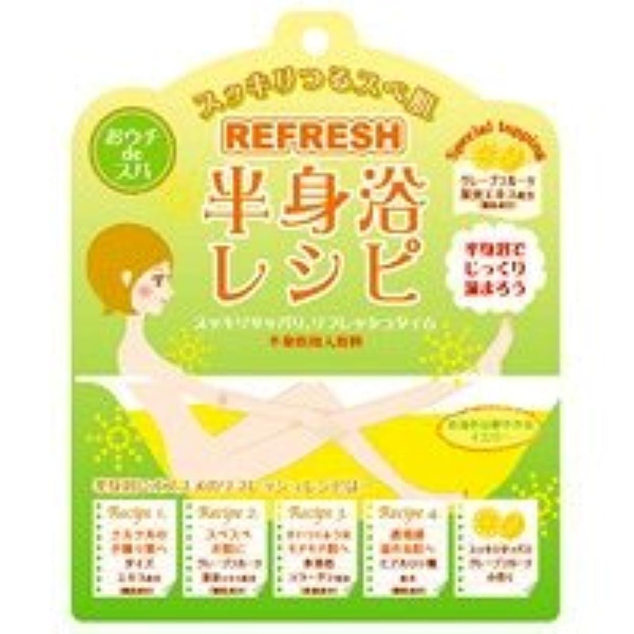 金額台無しにフライト半身浴レシピ「リフレッシュレシピ」10個セット クリアイエローのお湯 スッキリサッパリなグレープフルーツの香り