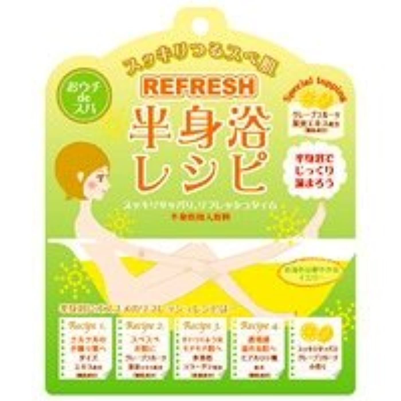 全く肖像画アラブサラボ半身浴レシピ「リフレッシュレシピ」10個セット クリアイエローのお湯 スッキリサッパリなグレープフルーツの香り