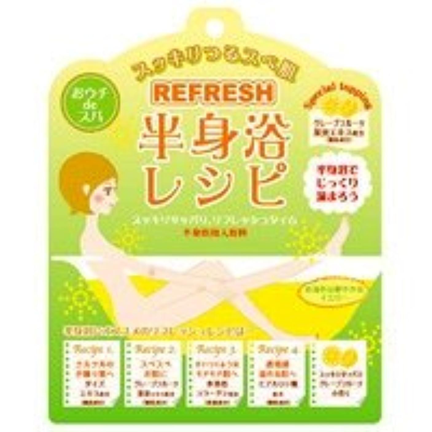 寝る企業アグネスグレイ半身浴レシピ「リフレッシュレシピ」10個セット クリアイエローのお湯 スッキリサッパリなグレープフルーツの香り