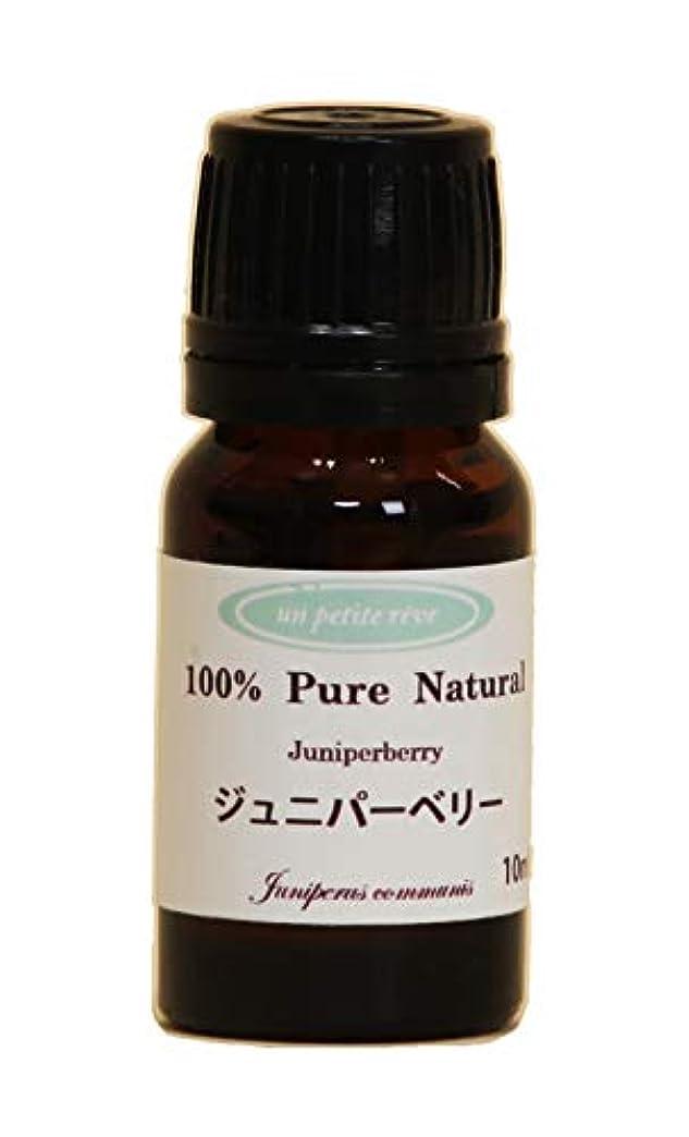 省メイエラ慣れているジュニパーベリー  10ml 100%天然アロマエッセンシャルオイル(精油)