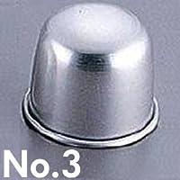 アルミ 特深ボンブ No.3/62-6559-37