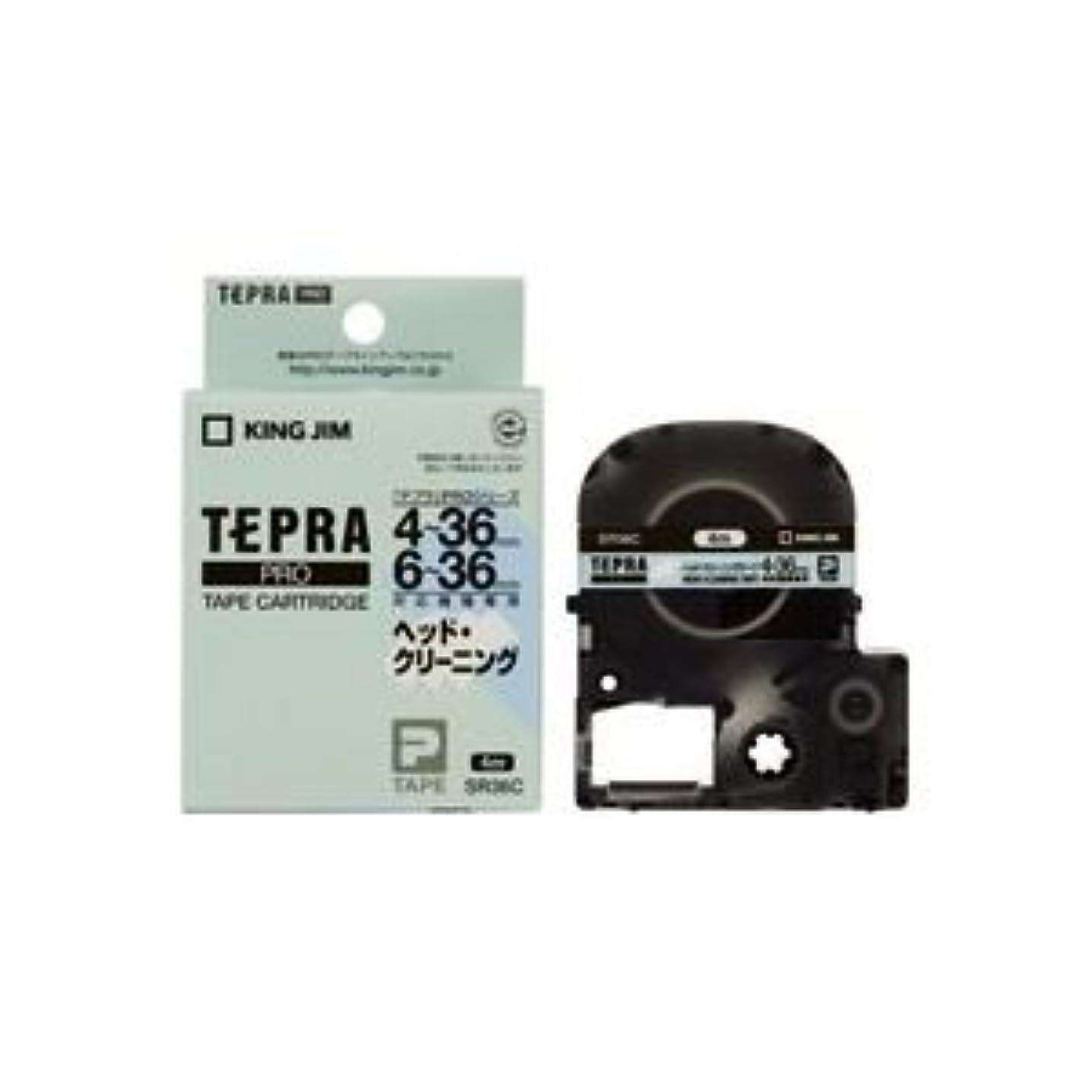 すごい柔らかさ霜(業務用2セット) キングジム テプラPRO ヘッドクリーニングテープ 【4~36mmテープ幅対応機種用】 SR36C [簡易パッケージ品]