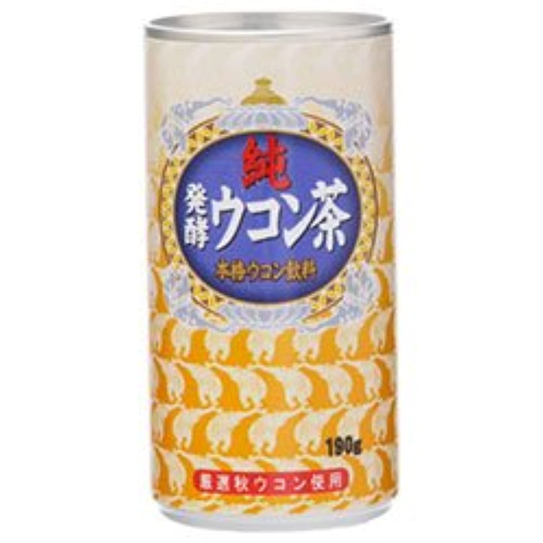 トライアスロンマークされた農業発酵ウコン 純発酵ウコン茶190g缶×30本入×(2ケース)