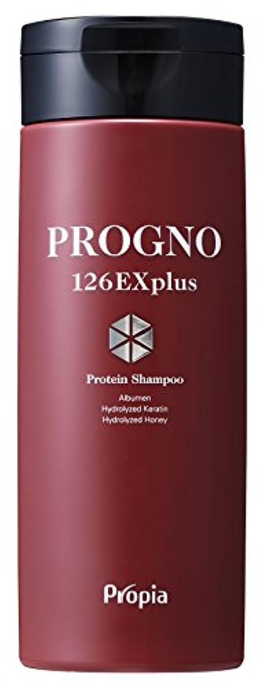 プログノ126EX plusシャンプー