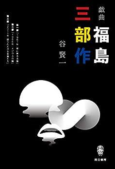 [谷 賢一]の戯曲 福島三部作