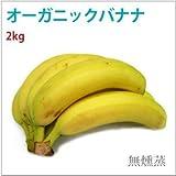 【バナナ2k】燻蒸処理をしていない安全なオーガニックバナナ2kg