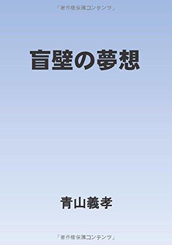 盲壁の夢想 - エマソン/ホーソーン/メルヴィル (MyISBN - デザインエッグ社)