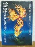 霊媒―霊界の扉を開く 大日如来・不動明王からの通信 (1981年)