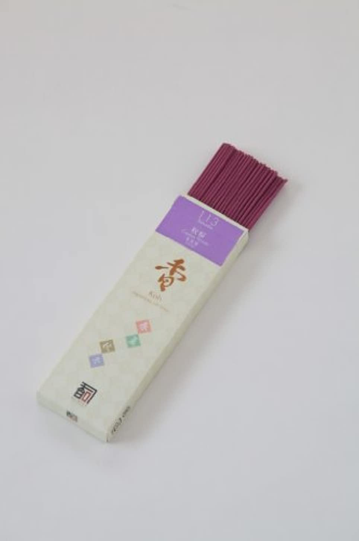 やるレンチ温室「あわじ島の香司」 日本の香りシリーズ (春夏秋冬) 【113】  ◆秋桜◆