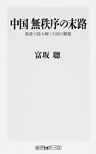中国 無秩序の末路 報道で読み解く大国の難題 (oneテーマ21)の詳細を見る