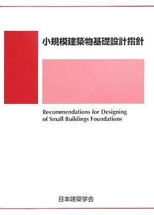 小規模建築物基礎設計指針