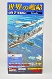 世界の艦船 series 04 BOX