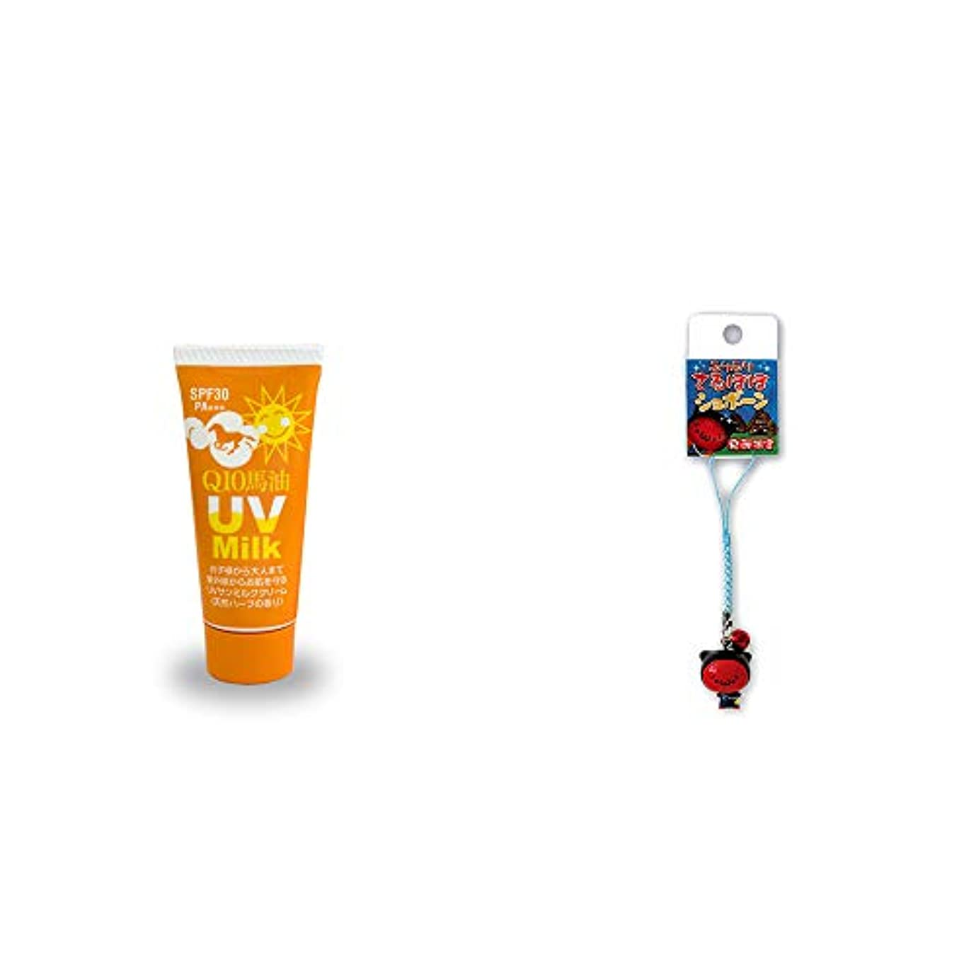 弁護玉巻き取り[2点セット] 炭黒泉 Q10馬油 UVサンミルク[天然ハーブ](40g)?さるぼぼショボーン ふりふり根付け(ストラップ)