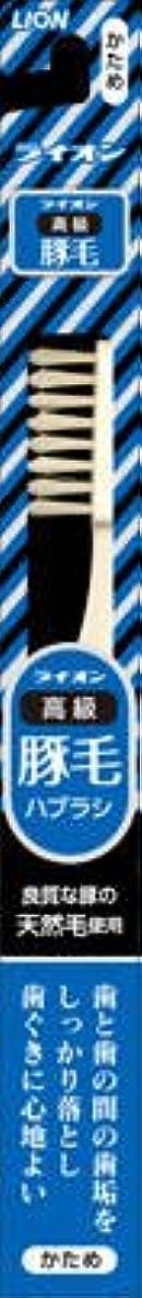 下手寛解先祖ライオン 豚毛ライオン 天然毛 歯ブラシ×120点セット (4903301097136)