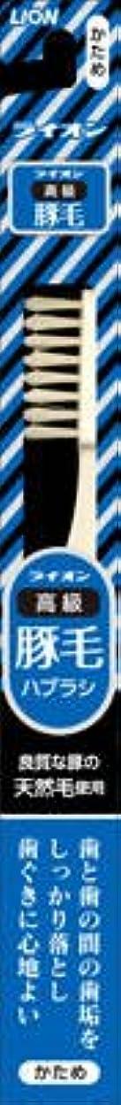 推進まあガスライオン 豚毛ライオン 天然毛 歯ブラシ×120点セット (4903301097136)