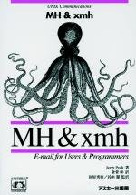 MH & xmh―E‐mail for Users & Programmers (ナットシェル・ハンドブックス)の詳細を見る