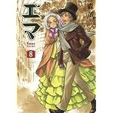 ビームコミックス エマ 8巻(通常版)
