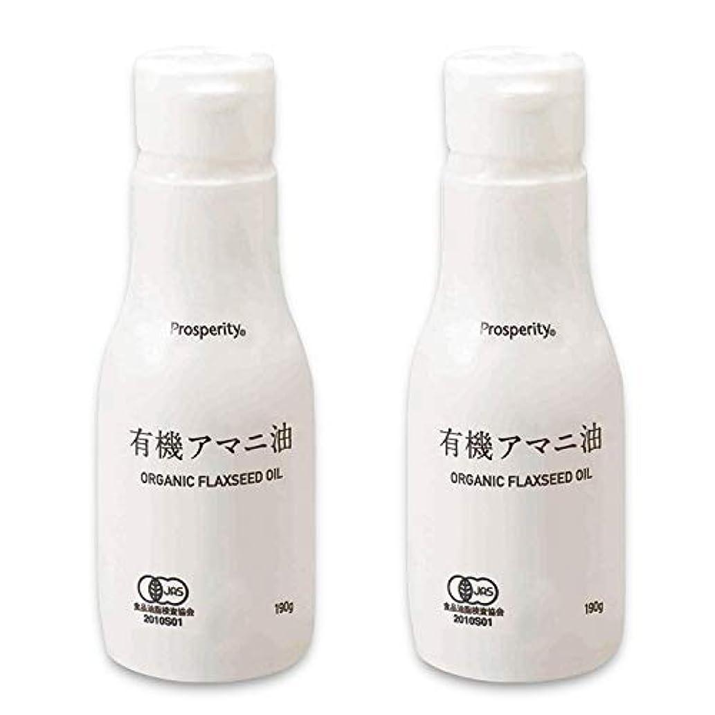 イーウェル予防接種福祉プロスペリティ 有機アマニ油(二重構造ボトル) 190g 2個セット