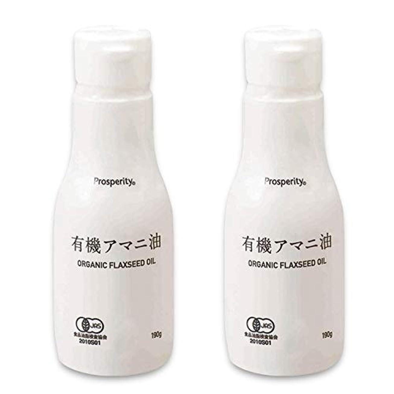 バウンスアダルト恐怖症プロスペリティ 有機アマニ油(二重構造ボトル) 190g 2個セット