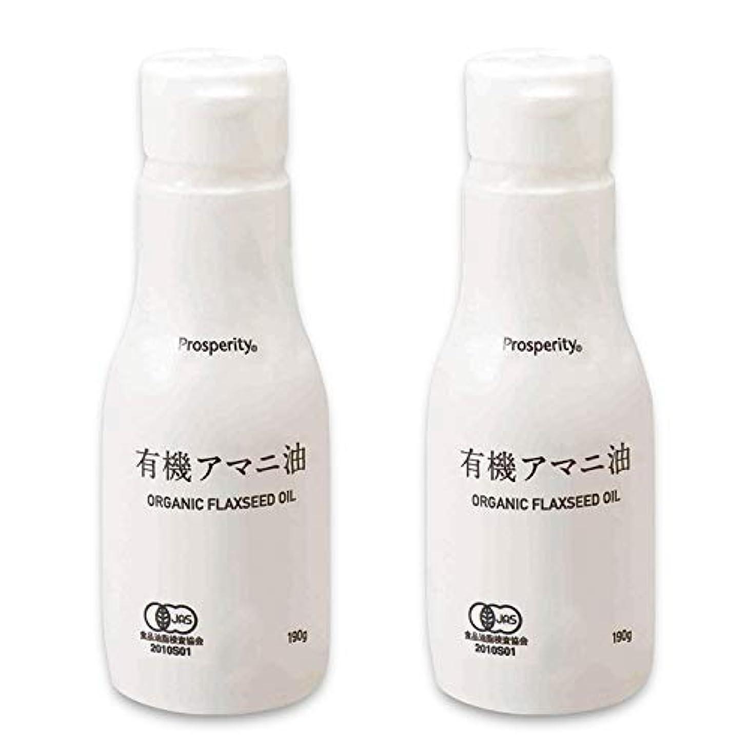 再編成する可愛い分離するプロスペリティ 有機アマニ油(二重構造ボトル) 190g 2個セット