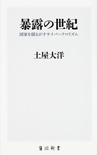 暴露の世紀 国家を揺るがすサイバーテロリズム (角川新書)の詳細を見る