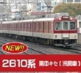 Nゲージ 1091T 近鉄2610系連続キセ冷房車4輛トータル (塗装済車両キット)