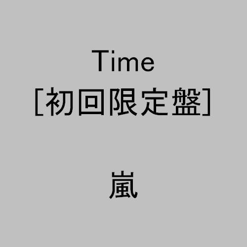 Time(初回限定盤)の詳細を見る