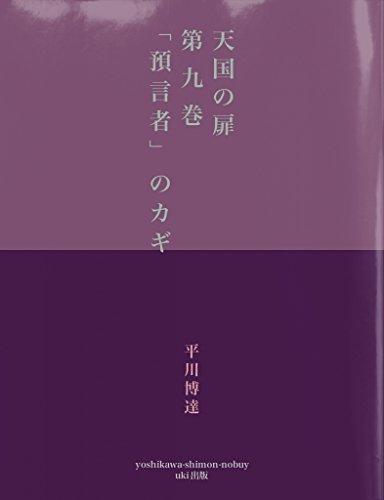 天国の扉 第九巻 「預言者」のカギ