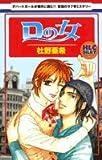 Dの女 (白泉社レディースコミックス)