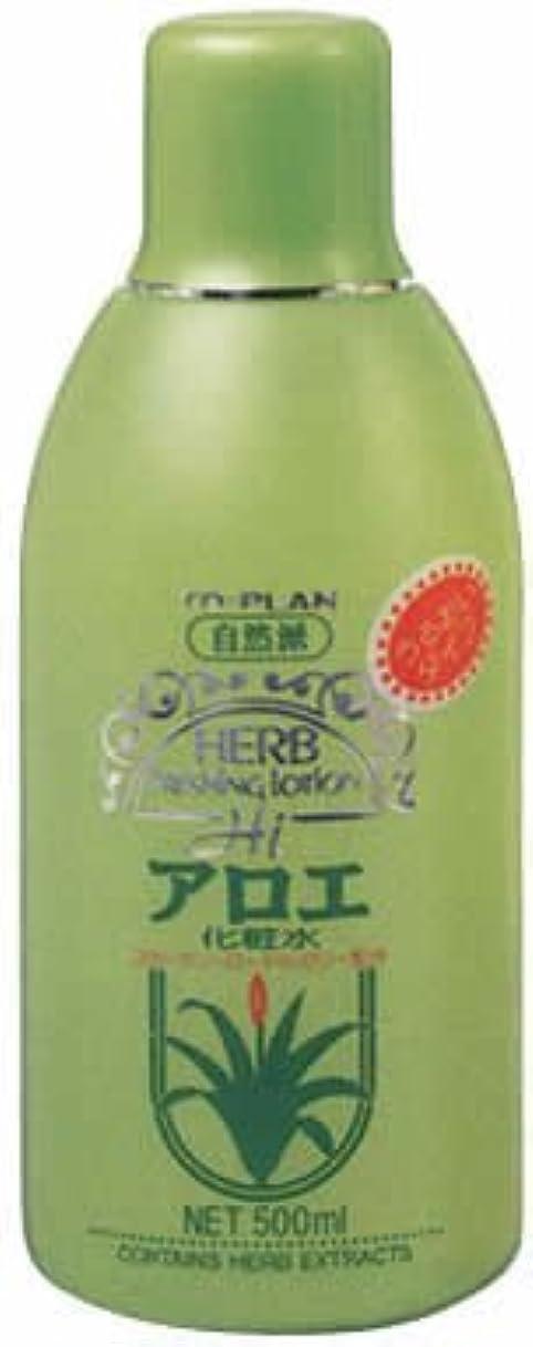 海外で免除形TO-PLAN(トプラン) アロエ化粧水 500ml アロエエキス?コラーゲン?ローヤルゼリー?天然ローズ水配合