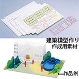 建築模型作り