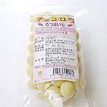 【辻安全食品】 チョコロ(さつまいも)
