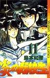 炎の転校生 11 (少年サンデーコミックス)