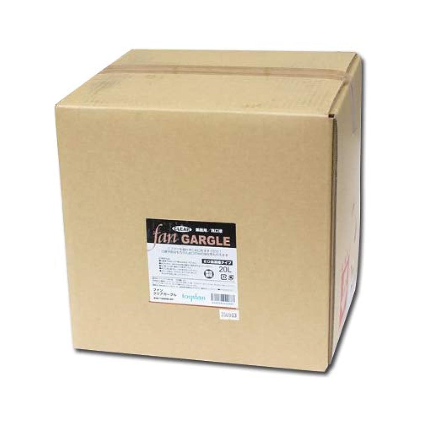 製造業ダウンタウンテレマコスファンクリアガーグル 20L(20倍濃縮)業務用洗口液